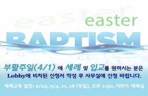 부활절 세례식 11-17