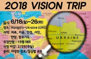2018 Vision Trip