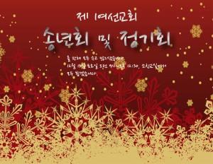 2018 1여선교회 송년회
