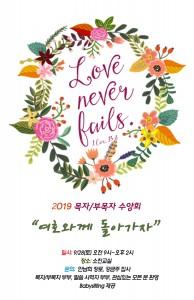 2019 목자 부목자 수양회b