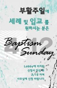 부활절 세례식