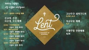 Lent Ash Wednesday Sermon PowerPoint