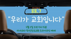드라이브인 예배 0502