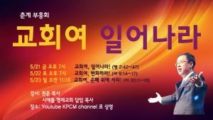 0523 온라인 부흥회 c